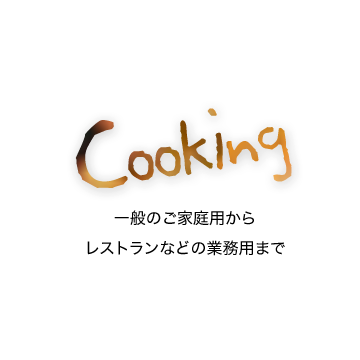「Cooking」